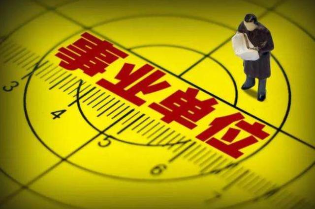 乌当区公开招聘101名事业单位工作人员