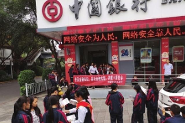 中国银行贵州省分行防范金融风险情系万家安全