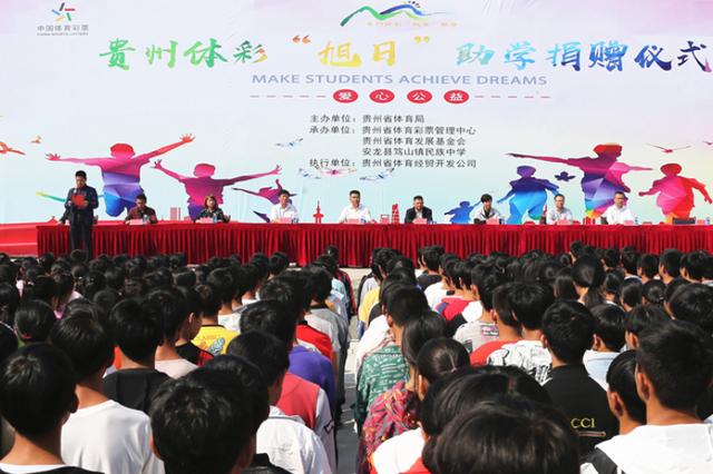 """2019年贵州体彩""""旭日""""助学捐赠仪式在黔西南州安龙县笃山镇"""