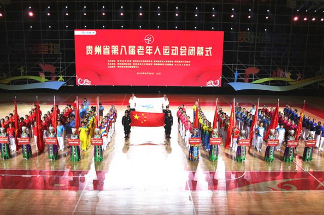 贵州省第八届老年人运动会在兴义市闭幕