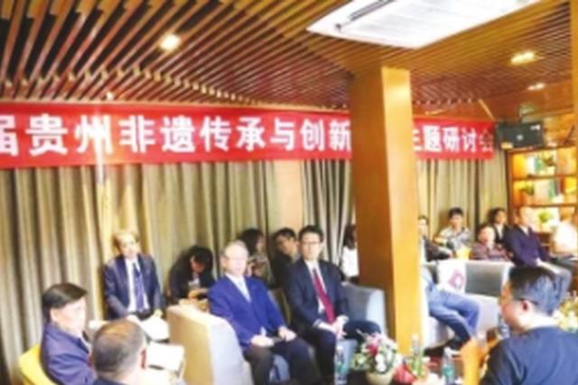 第二届贵州非遗传承与创新发展主题研讨会召开