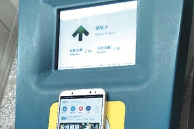 贵州通NFC模式实现全国260个城市互联互通 有了它坐地铁不用排