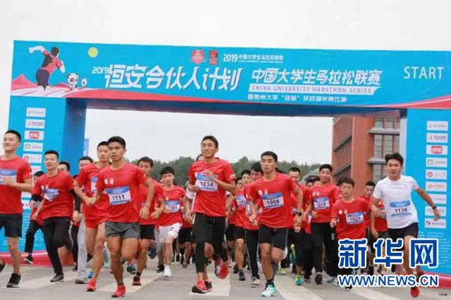 2019年中国大学生马拉松联赛贵州大学站举行