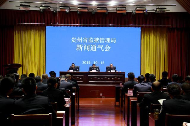 贵州省监狱管理局召开2019年新闻通气会