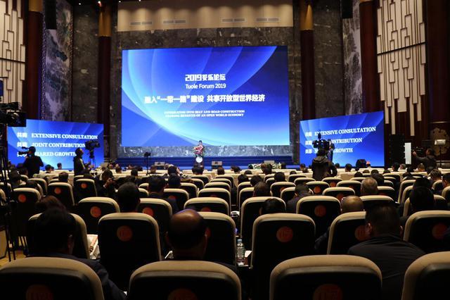 2019妥乐论坛在贵州盘州举办 25国探讨共享开放型世界经济