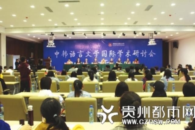 """中韩文学在孔学堂""""碰撞""""两国40余名专家学者在贵阳参加语言"""