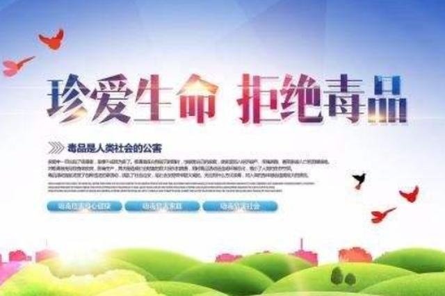 红新社区 开展禁毒宣传