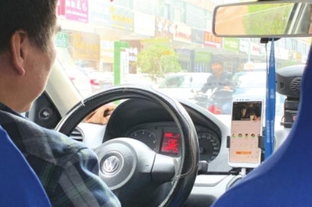 的哥边开车边追剧 乘客拍视频求曝光