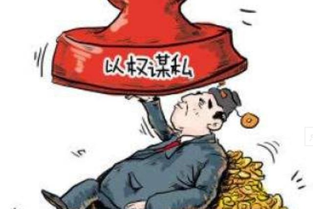 遵义原副市长王祖彬涉嫌受贿罪被捕