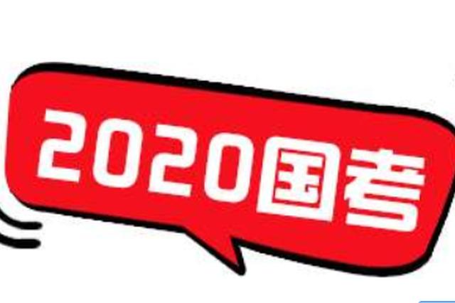 2020年国考,贵州计划招361人