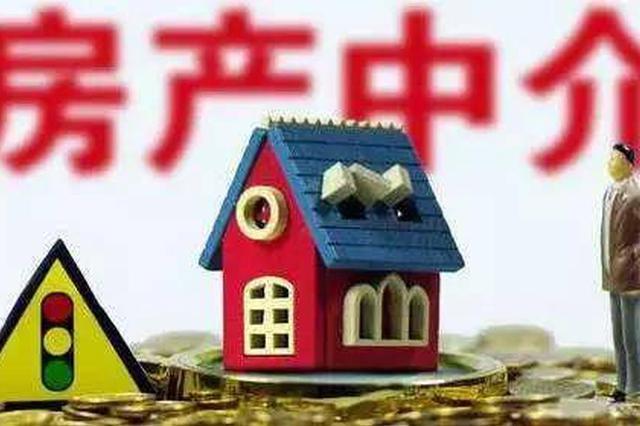 贵阳将整顿规范房地产市场 房地产中介为重点目标