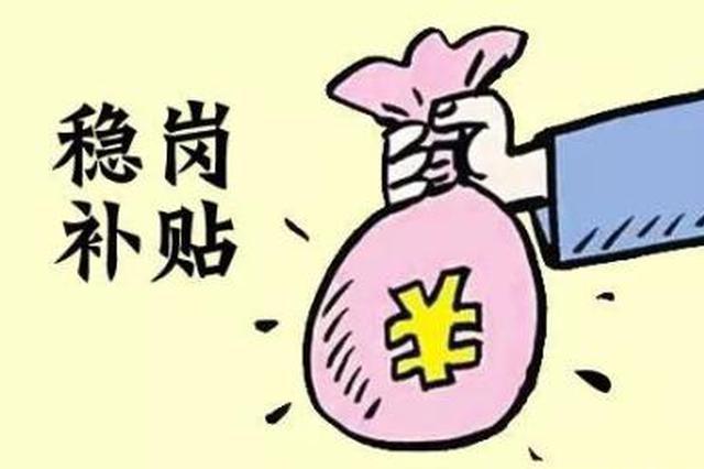 针对暂时性经营困难企业 贵阳市将陆续发放首批稳岗资金