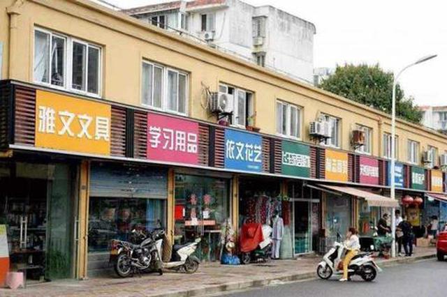 延中社区 市容市貌专项整治