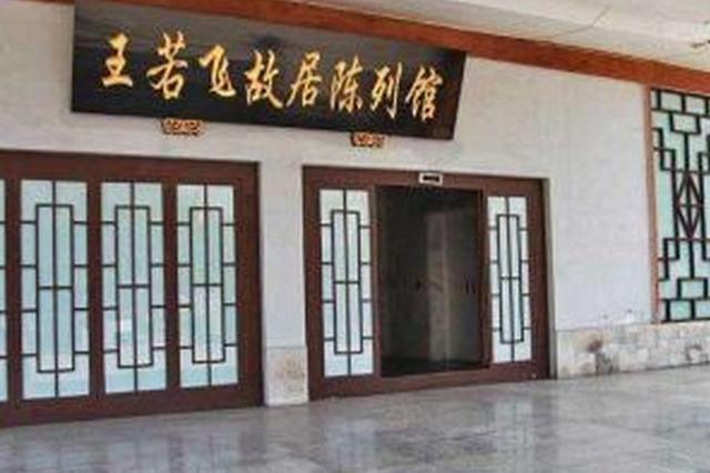 王若飞故居拟闭馆施工 预计明年春节前完工对外开放
