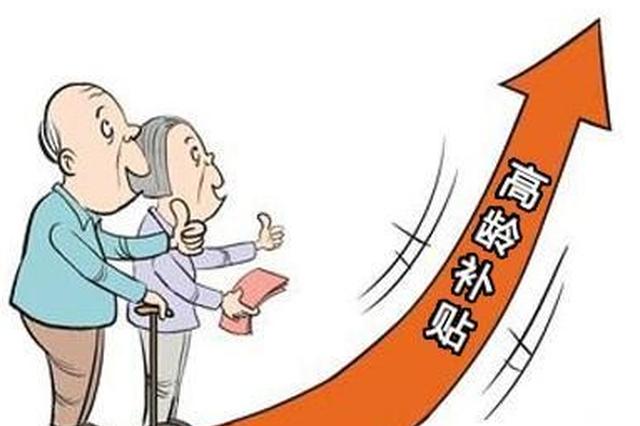 铜仁出台高龄老年人生活补贴办法 适龄老人最高每月可领300元