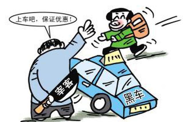 """贵阳市运管整治非法营运 一个月查扣80辆""""黑车"""""""