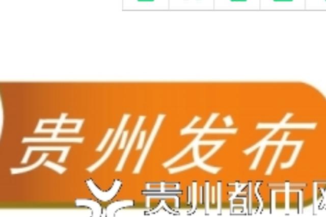 贵州富硒耕地规模居全国前列 水稻、马铃薯、茶叶等45类农产品