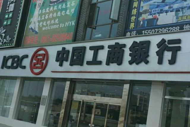 工行贵阳清镇支行营业厅为客户挽回资金获点赞