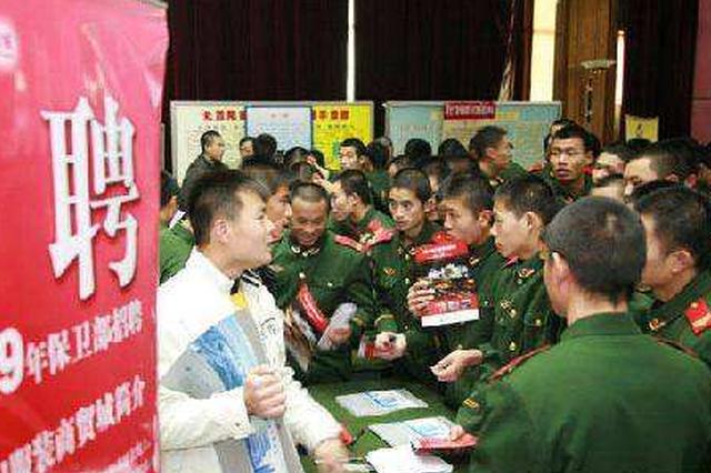 贵州省退役军人秋季推荐就业专场招聘会在观山湖区军创中心举