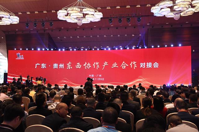 贵州与广东东西协作产业合作对接会在广州举行  孙志刚出席并