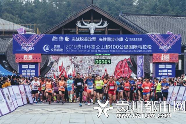 2019贵州环雷公山超100公里国际马拉松赛落幕