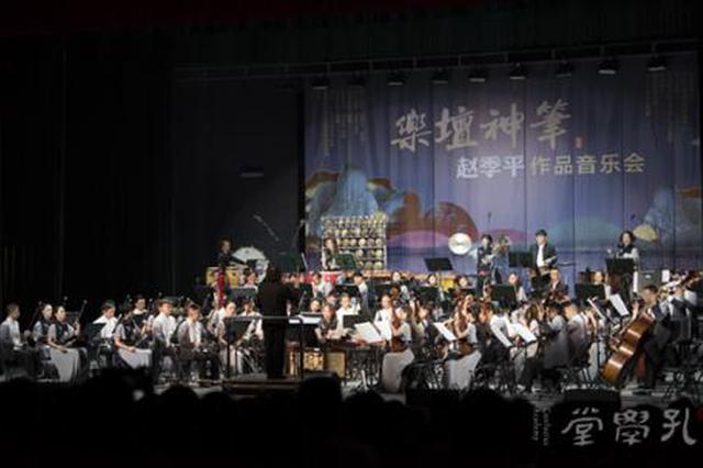 中国少年民族室内乐团音乐会在孔学堂举行