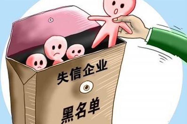 贵州:失信者将被挡在公共资源交易领域之外