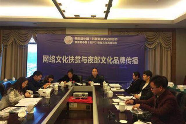 第二届中国夜郎文化高峰论坛在贵州石阡举行
