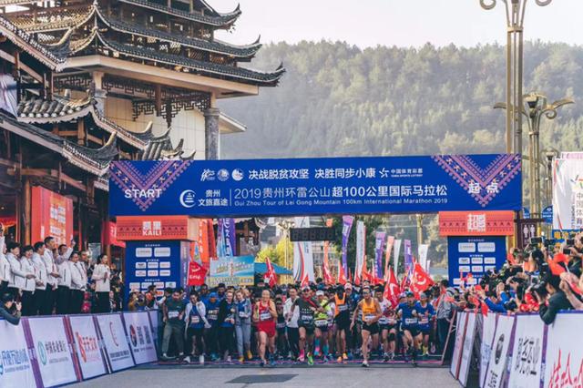 2019贵州环雷公山超100公里国际马拉松凯里首发激情开跑