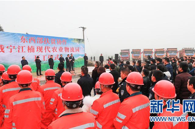 东西部合作 25亿元打造贵州威宁现代农业物流园