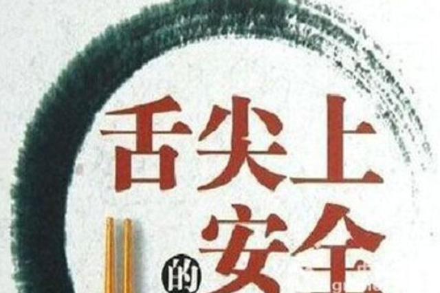 """贵州:用四个""""最严""""保障人民群众""""舌尖上的安全"""""""