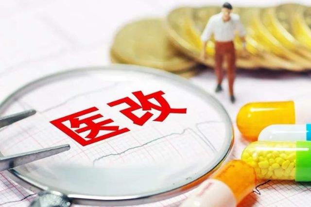 贵州省公立医疗机构将在年底前全面取消医用耗材加成