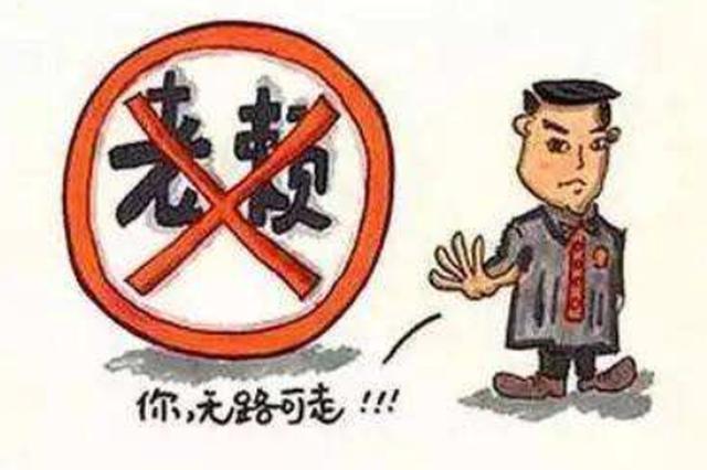 """贵阳失信联合惩戒云平台让""""老赖""""处处受限"""