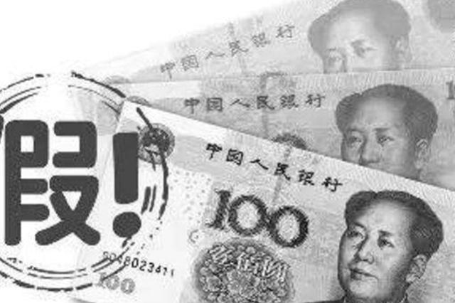 """贵州:着力打造""""农村反假货币示范区"""""""