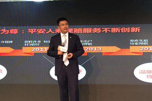 """平安人寿获""""最佳客户体验创新""""奖"""