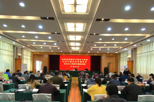 2019年省体育局领导干部学习贯彻习近平新时代中国特色社会主