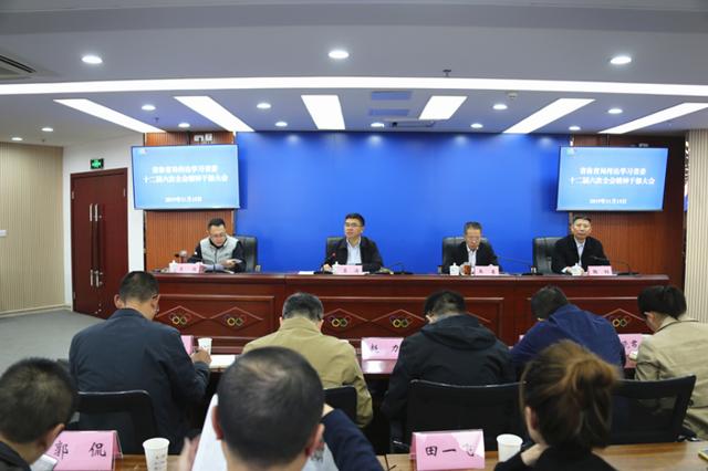 省体育局召开局党委扩大会议传达学习贯彻省委十二届六次全会