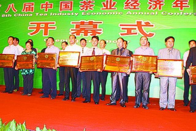 第八届贵州茶业经济年会将于20日在贵阳开幕