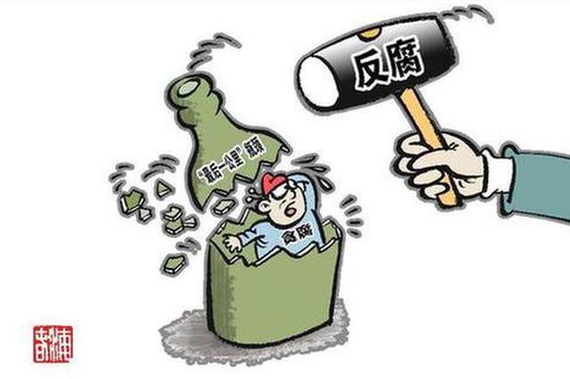"""贵阳:2019年运用""""四种形态""""处理党员干部3670人次"""