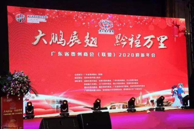马雷赴粤参加广东省贵州商会联盟年会