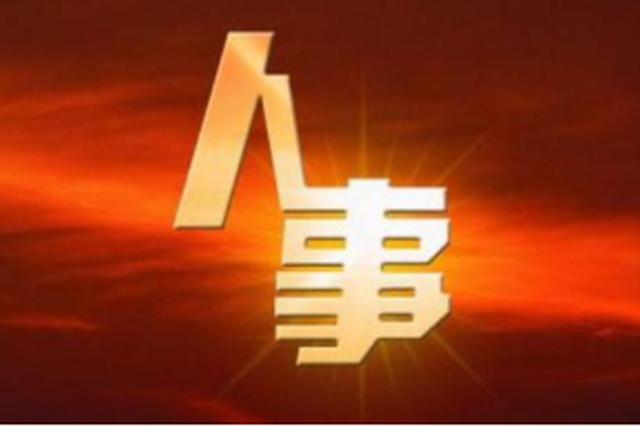 最新变动!政协第十二届贵州省委员会现有委员587人