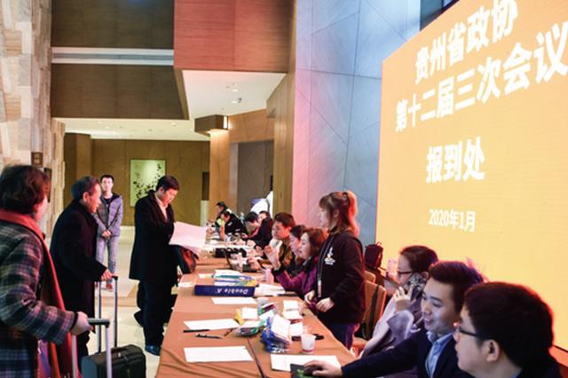 出席省政协十二届三次会议的省政协委员报到