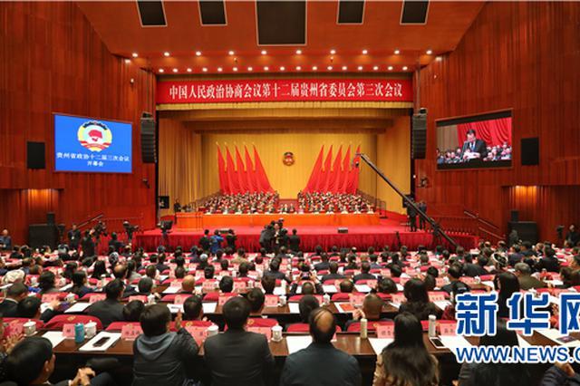 一年来 贵州省政协委员都关注些啥
