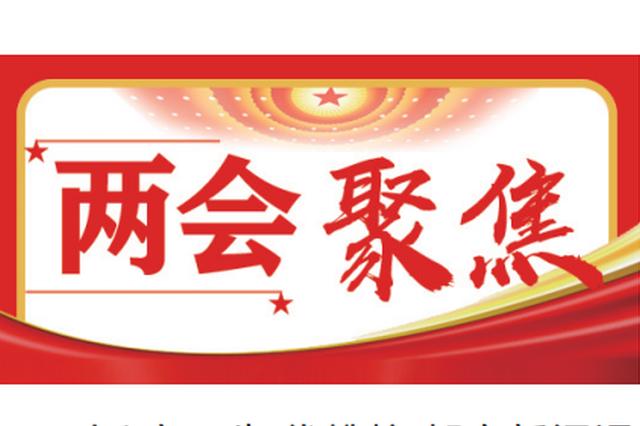 【聚焦省两会】省政协委员魏俊建议:尽快出台女职工劳动保护