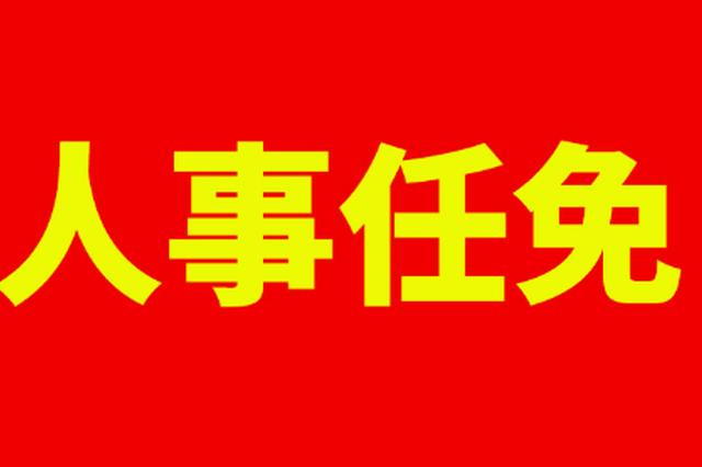 周建琨补选为省政协副主席 熊德威补选为省政协秘书长