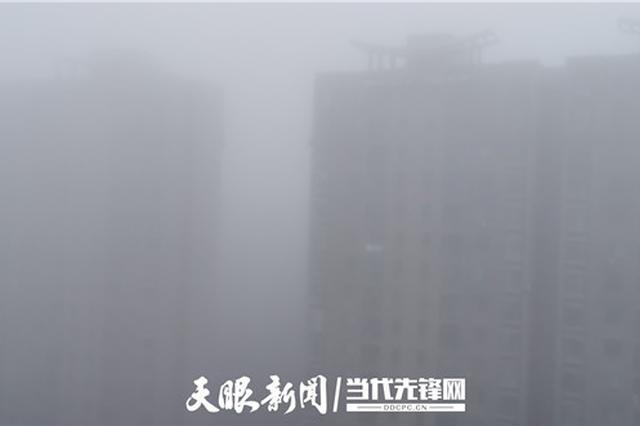 大部分地区能见度小于500米 贵阳刚刚发布大雾黄色预警