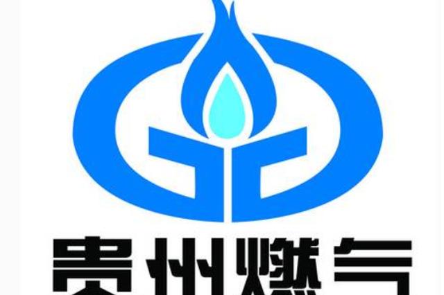 贵州燃气集团春节安全用气温馨提示