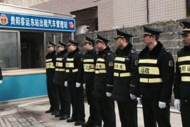 再见了,贵阳市运管局 贵阳市交通运输综合行政执法支队挂牌成