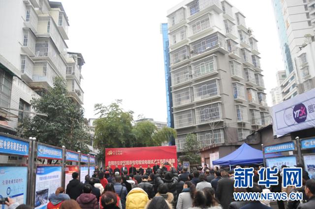 贵阳市首台既有住宅增设电梯在云岩区正式启用