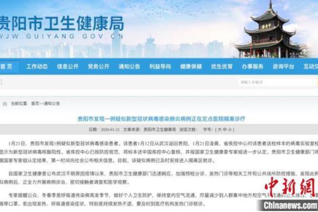 贵阳市发现一例疑似新型冠状病毒感染肺炎病例